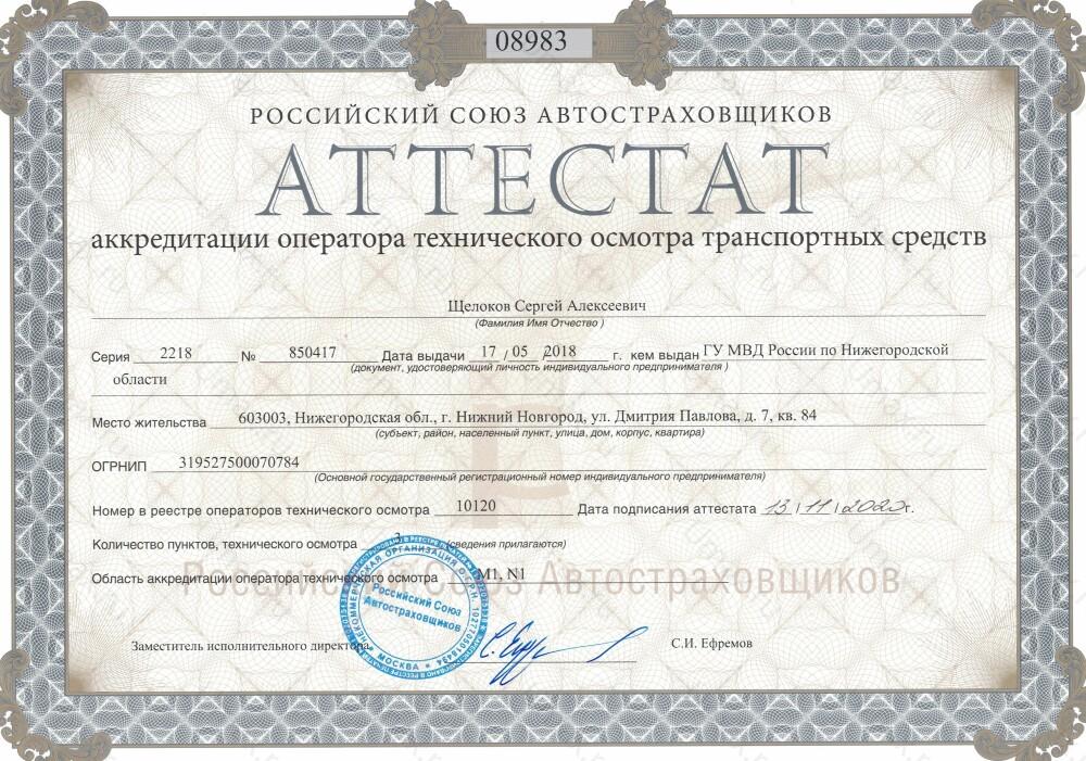 Скан аттестата оператора техосмотра №10120 ИП Щелоков С. А.