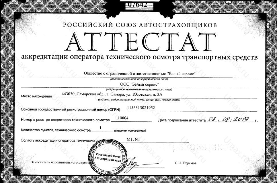 """Скан аттестата оператора техосмотра №10004 ООО """"Белый сервис"""""""