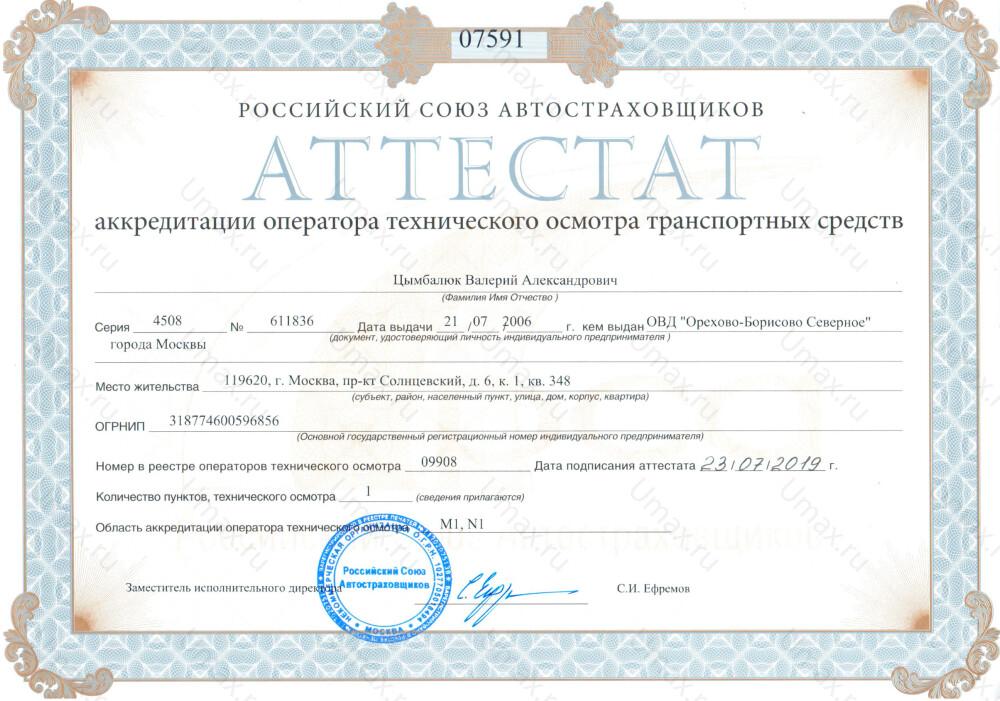 Скан аттестата оператора техосмотра №09908 ИП Цымбалюк В. А.