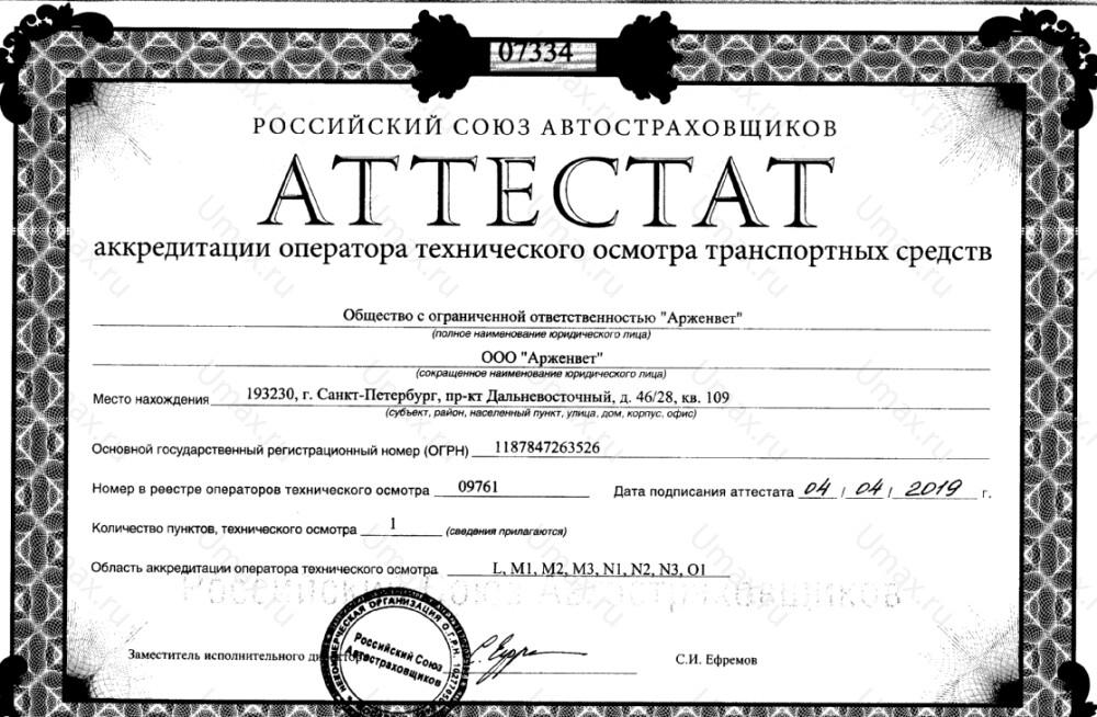 "Скан аттестата оператора техосмотра №09761 ООО ""Арженвет"""