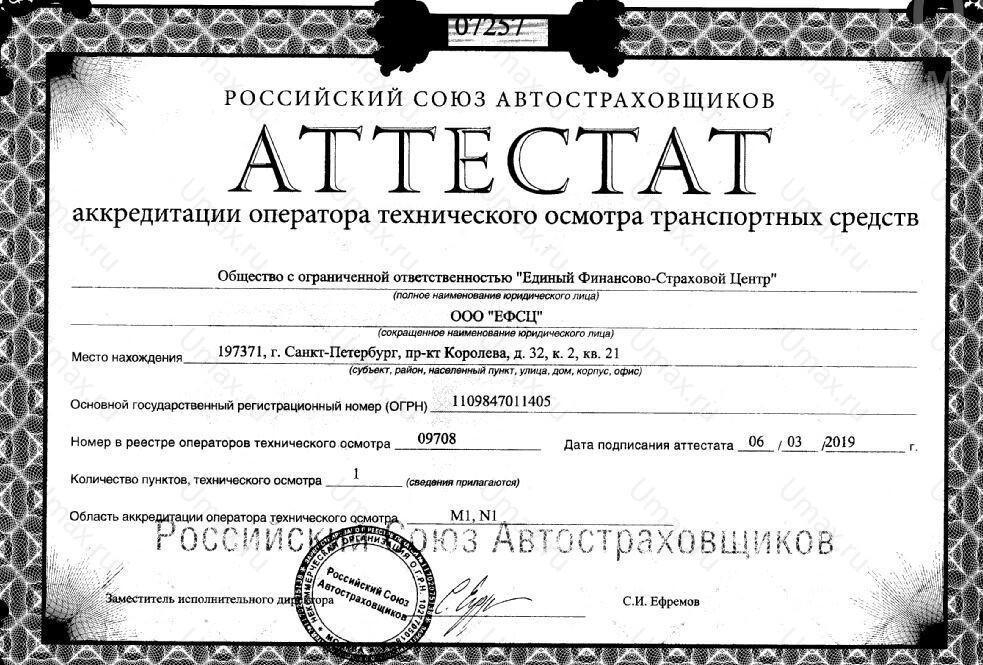 "Скан аттестата оператора техосмотра №09708 ООО ""ЕФСЦ"""