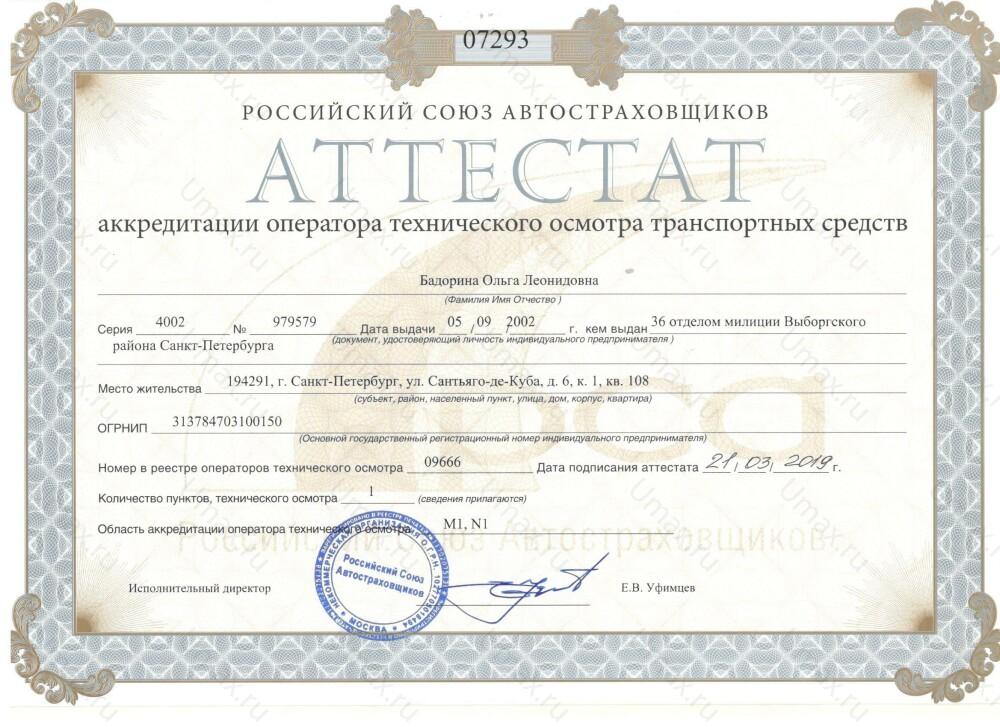 Скан аттестата оператора техосмотра №09666 ИП Бадорина О. Л.