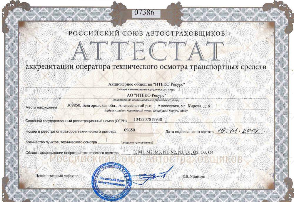"""Скан аттестата оператора техосмотра №09650 АО """"ИТЕКО Ресурс"""""""