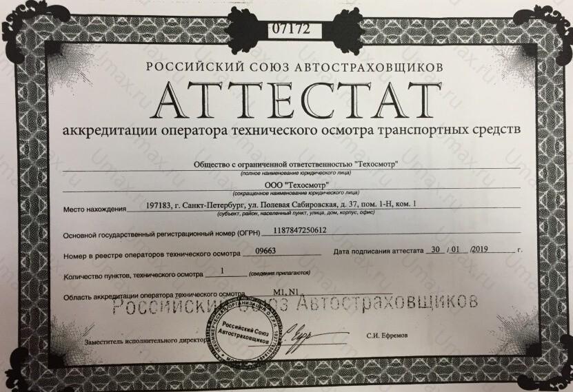 """Скан аттестата оператора техосмотра №09663 ООО """"Техосмотр"""""""