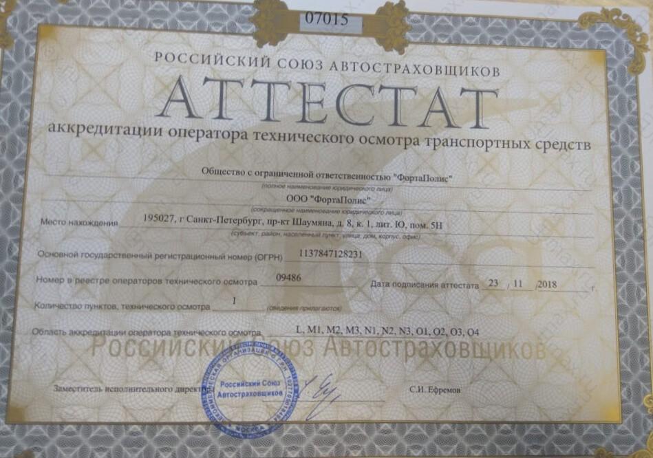 """Скан аттестата оператора техосмотра №09486 ООО """"ФортаПолис"""""""