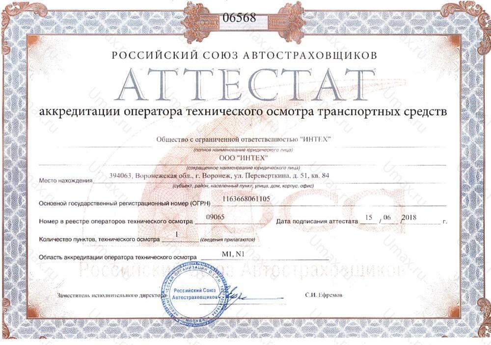 """Скан аттестата оператора техосмотра №09065 ООО """"ИНТЕХ"""""""