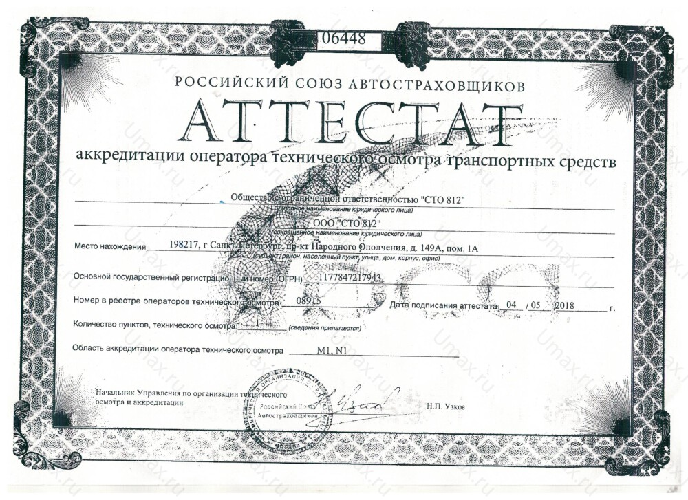 "Скан аттестата оператора техосмотра №08915 ООО ""СТО 812"""