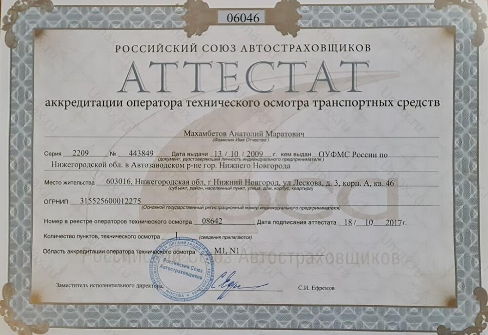 Скан аттестата оператора техосмотра №08642 ИП Махамбетов А. М.