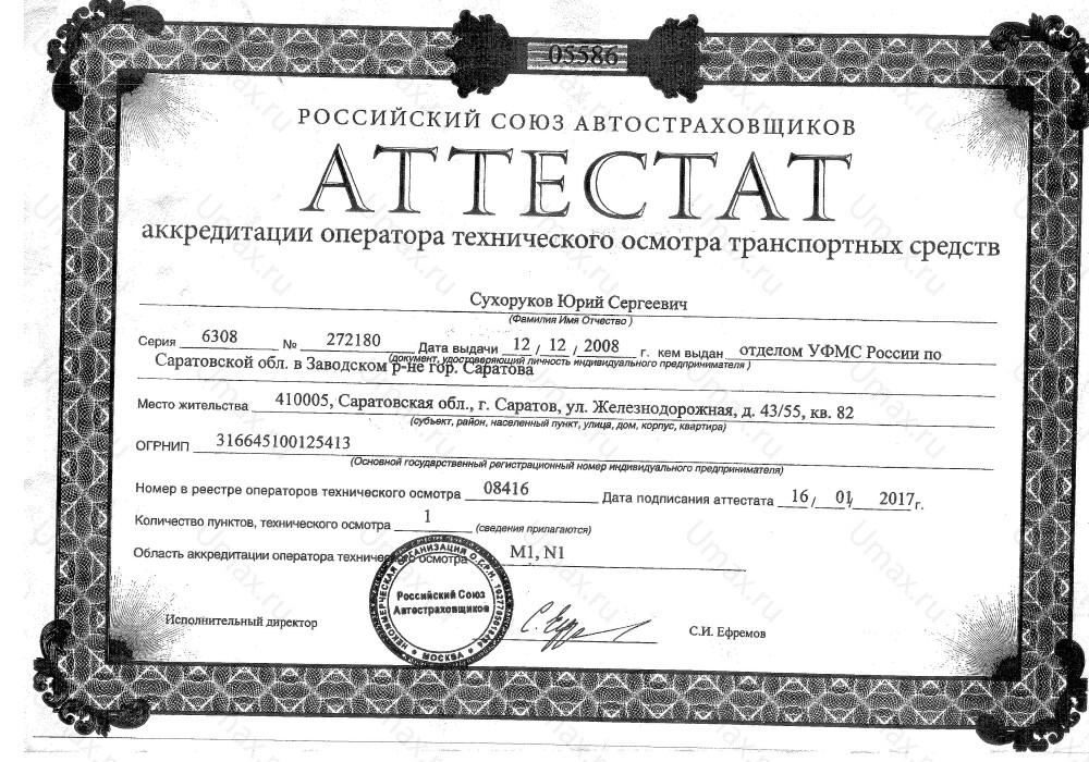 Скан аттестата оператора техосмотра №08416 ИП Сухоруков Ю. С.