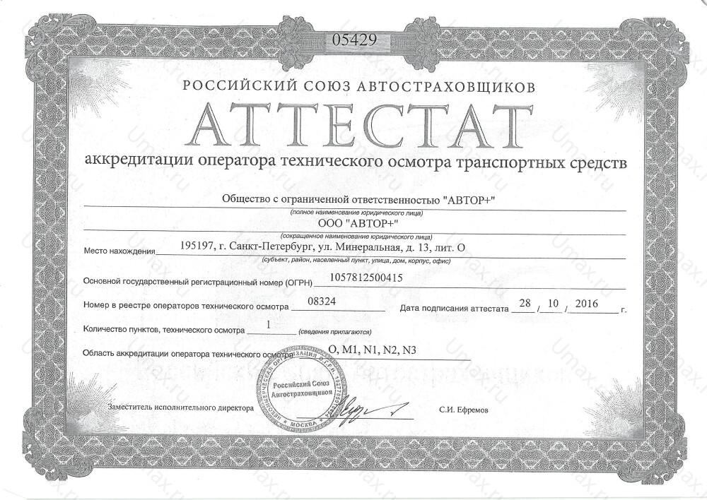 """Скан аттестата оператора техосмотра №08324 ООО """"АВТОР+"""""""