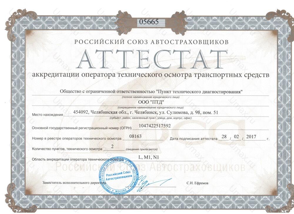"""Скан аттестата оператора техосмотра №08163 ООО """"ПТД"""""""