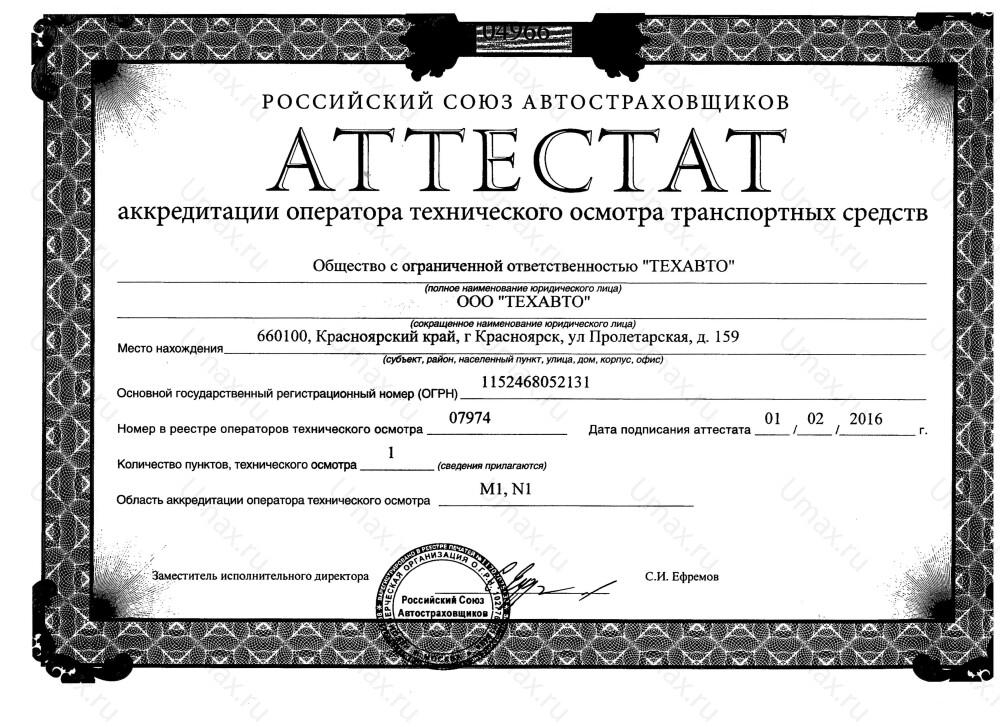 """Скан аттестата оператора техосмотра №07974 ООО """"ТЕХАВТО"""""""