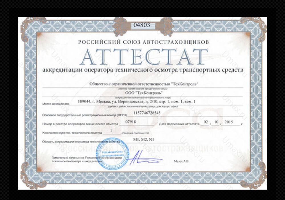 "Скан аттестата оператора техосмотра №07918 ООО ""ТехКонтроль"""