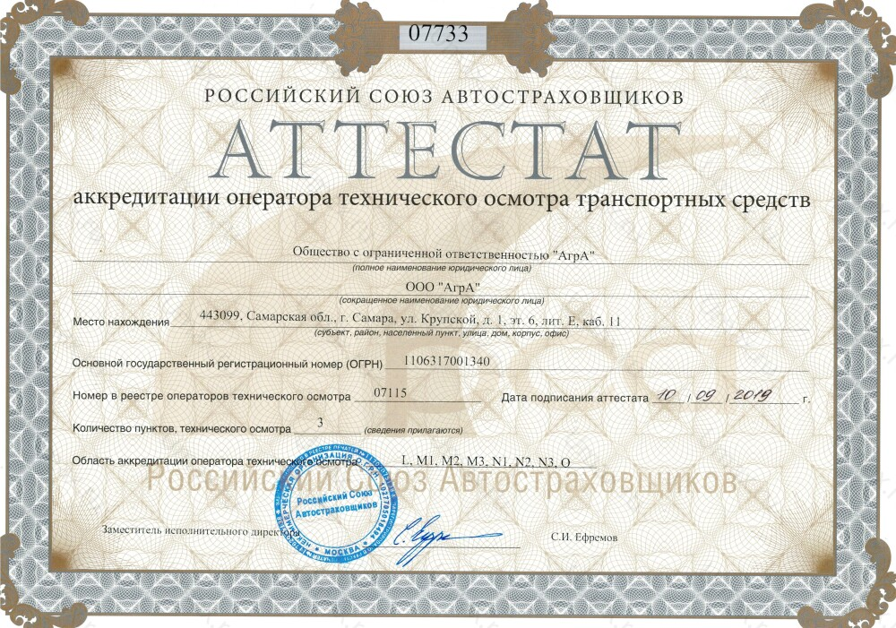 "Скан аттестата оператора техосмотра №07115 ООО ""АгрА"""