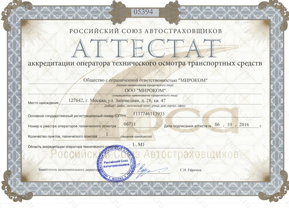 """Скан аттестата оператора техосмотра №06711 ООО """"МИРОКОМ"""""""