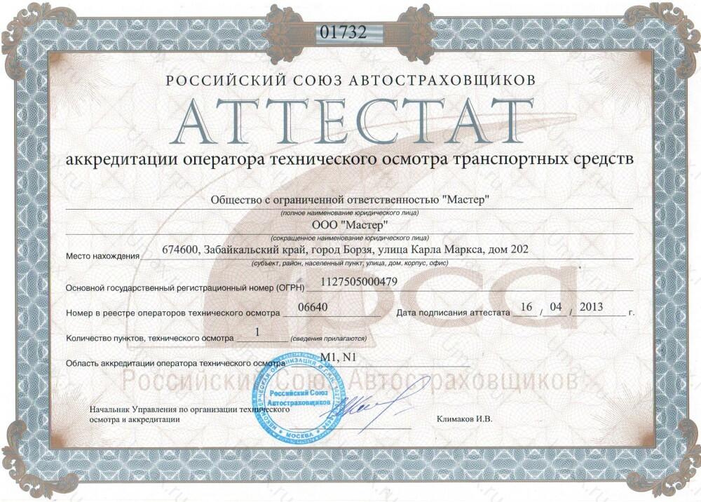 """Скан аттестата оператора техосмотра №06640 ООО """"Мастер"""""""