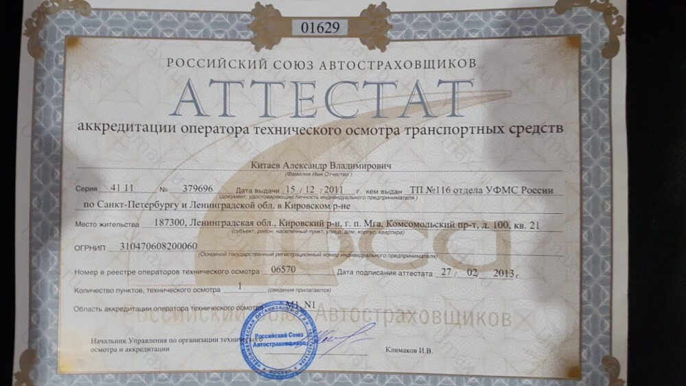 Скан аттестата оператора техосмотра №06570 ИП Китаев Александр Владимирович