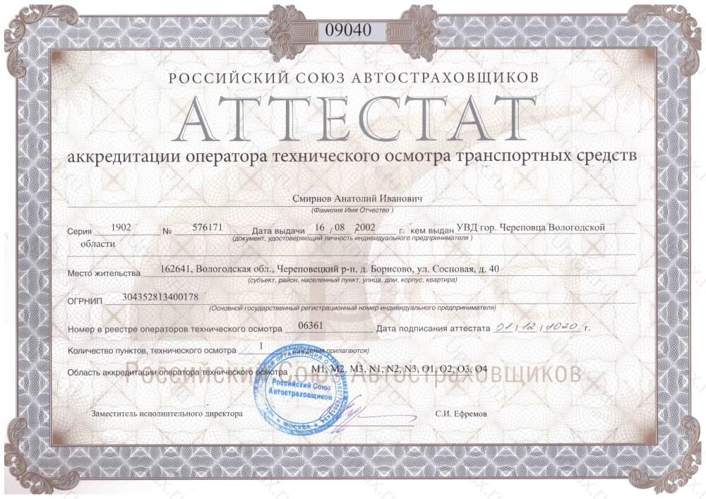 Скан аттестата оператора техосмотра №06361 ИП Смирнов А. И.
