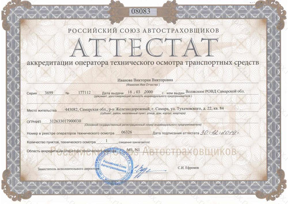 Скан аттестата оператора техосмотра №06326 ИП Иванова Виктория Викторовна