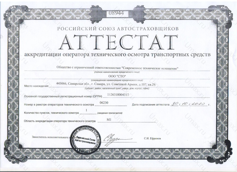 "Скан аттестата оператора техосмотра №06230 ООО ""СТО"""