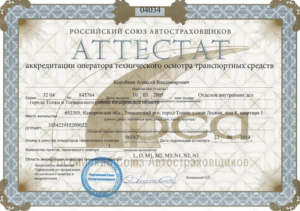 Скан аттестата оператора техосмотра №06182 ИП Коробкин А. В.