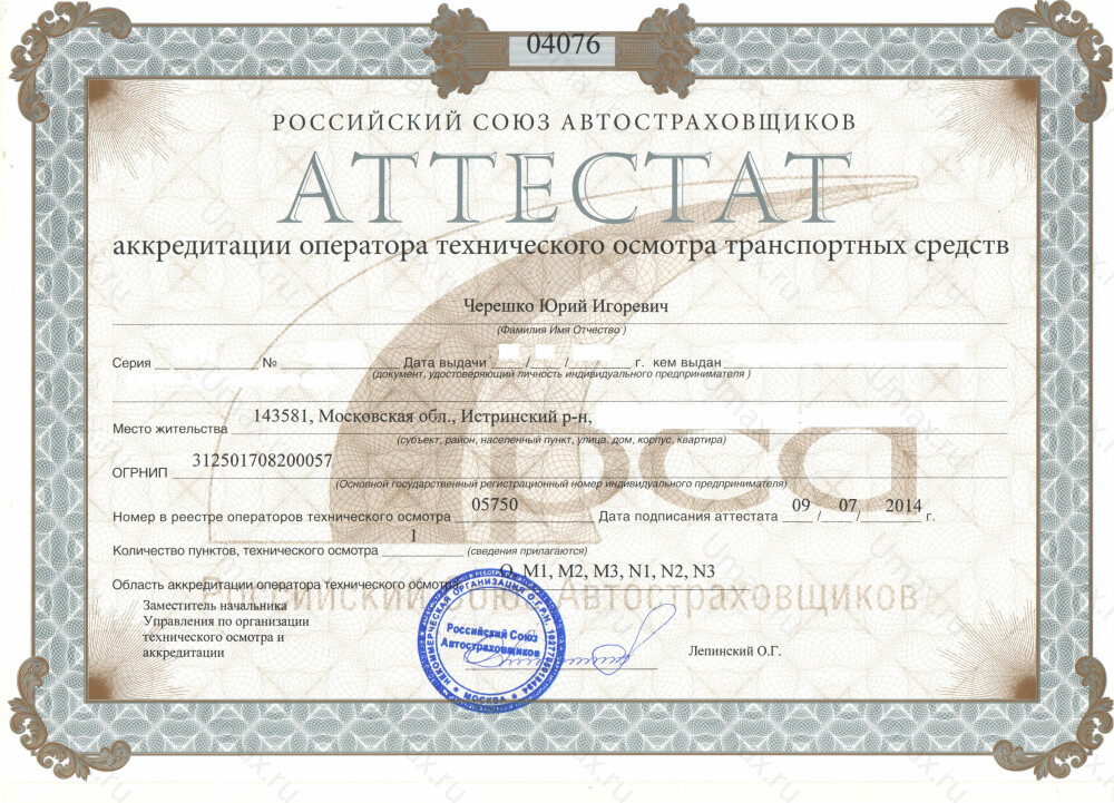 Скан аттестата оператора техосмотра №05750 ИП Черешко Ю. И.