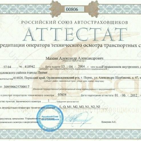 Скан аттестата оператора техосмотра №05654 ИП Мазеин А. А.