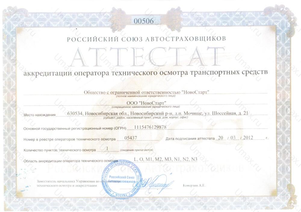 "Скан аттестата оператора техосмотра №05437 ООО ""НовоСтарт"""