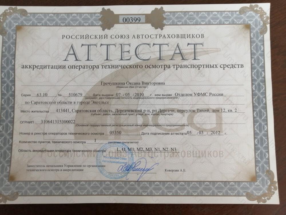 Скан аттестата оператора техосмотра №05350 ИП Гречушкина О. В.
