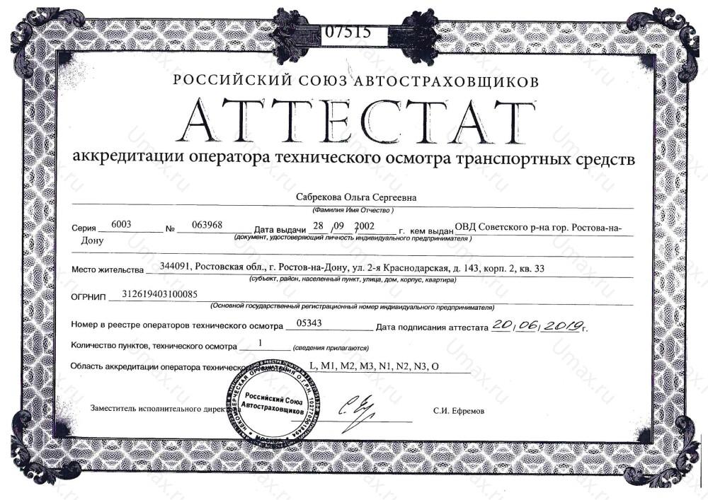 Скан аттестата оператора техосмотра №05343 ИП Сабрекова О. С.