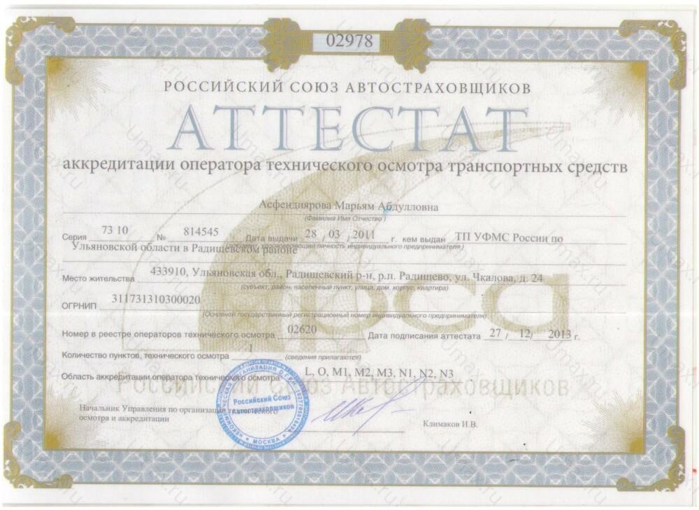 Скан аттестата оператора техосмотра №02620 ИП Асфендиярова М. А.