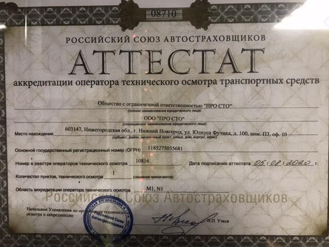 "Скан аттестата оператора техосмотра №10816 ООО ""ПРО СТО"""