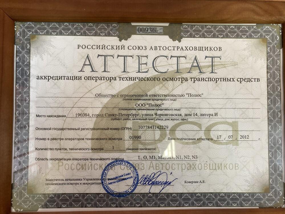"""Скан аттестата оператора техосмотра №01990 ООО """"Полюс"""""""