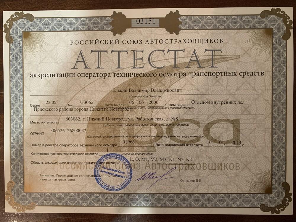 Скан аттестата оператора техосмотра №01966 ИП Елькин В. В.