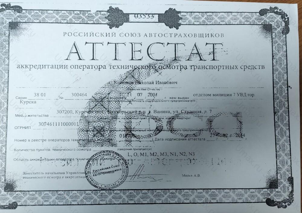 Скан аттестата оператора техосмотра №01879 ИП Кононов Н. И.
