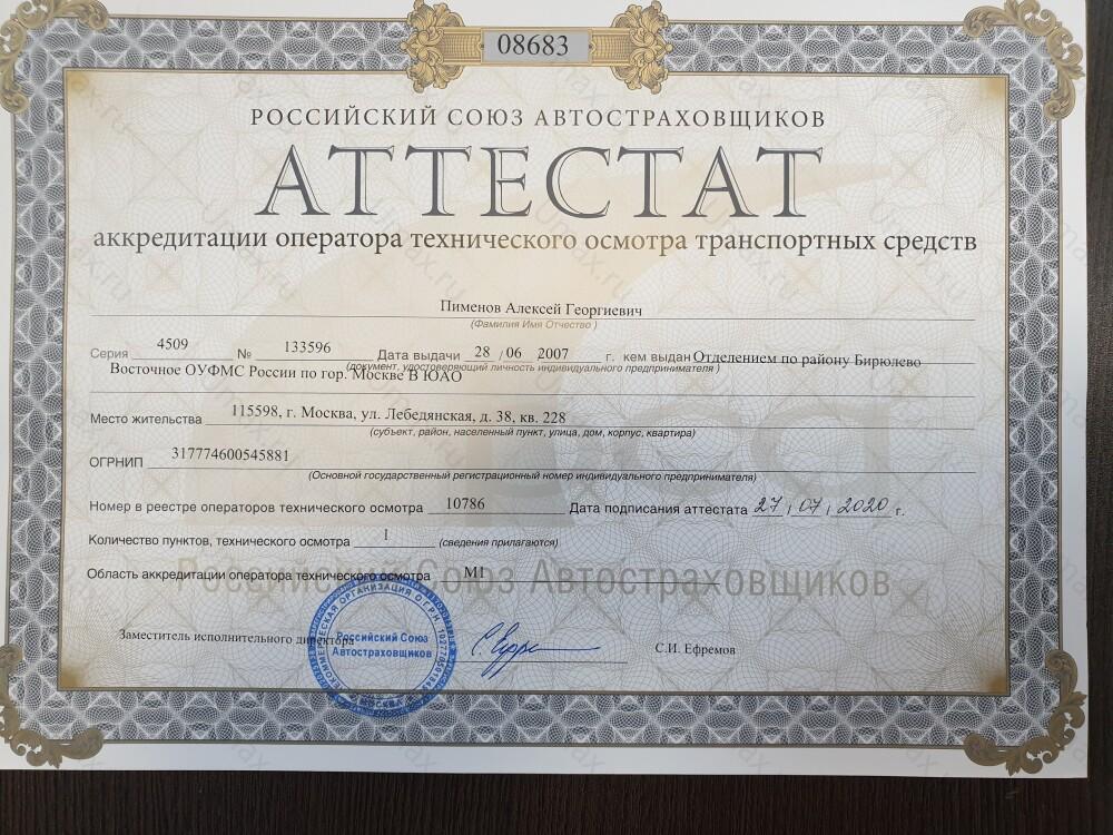 Скан аттестата оператора техосмотра №10786 ИП Пименов А. Г.