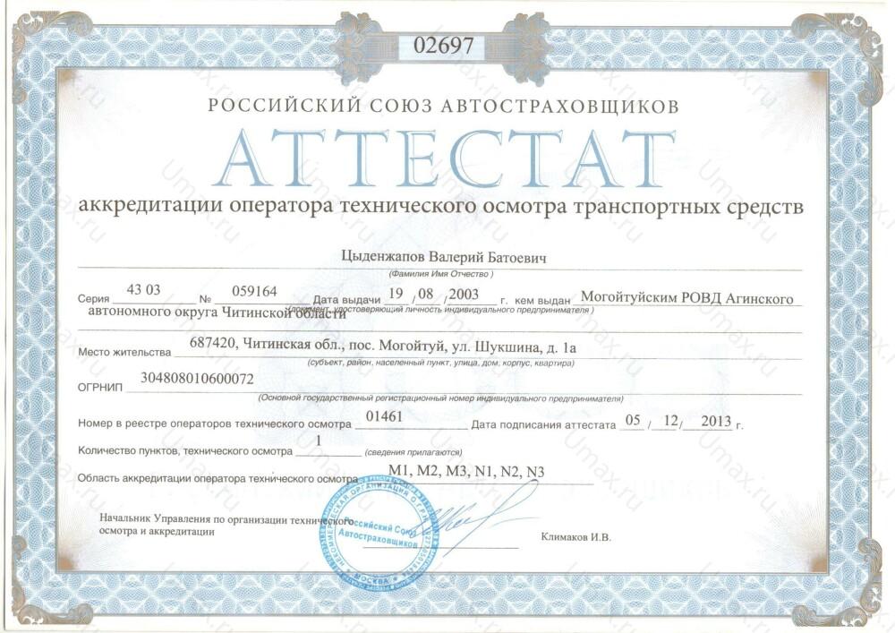 Скан аттестата оператора техосмотра №01461 ИП Цыденжапов Валерий Батоевич