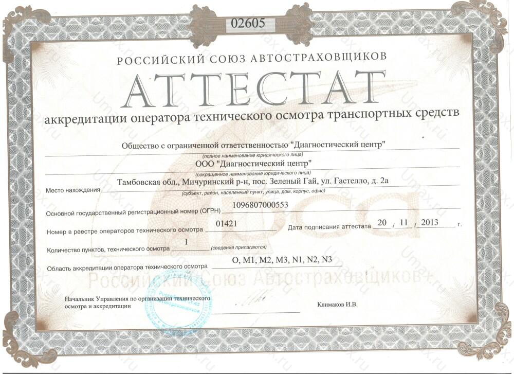 """Скан аттестата оператора техосмотра №01421 ООО """"Диагностический центр"""""""