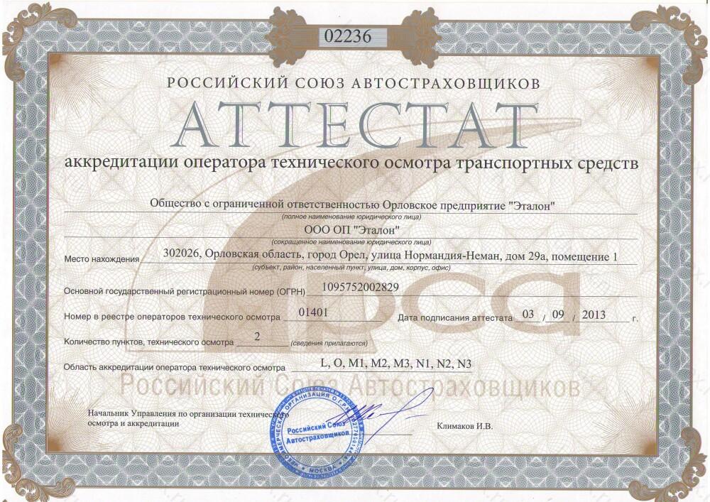 """Скан аттестата оператора техосмотра №01401 ООО ОП """"Эталон"""""""