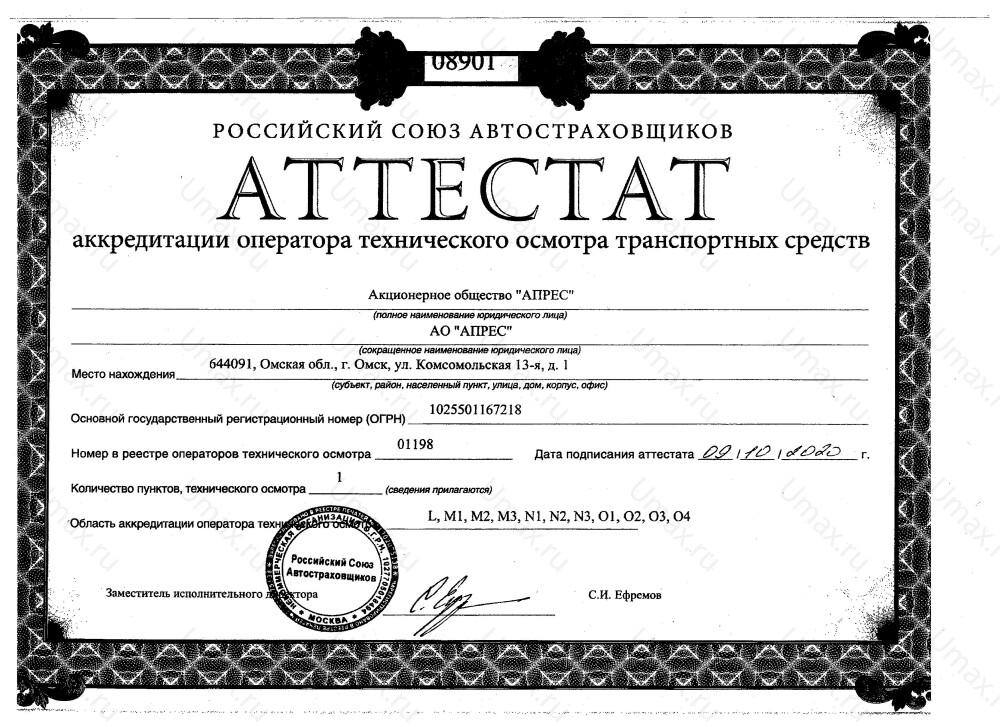 """Скан аттестата оператора техосмотра №01198 АО """"АПРЕС"""""""
