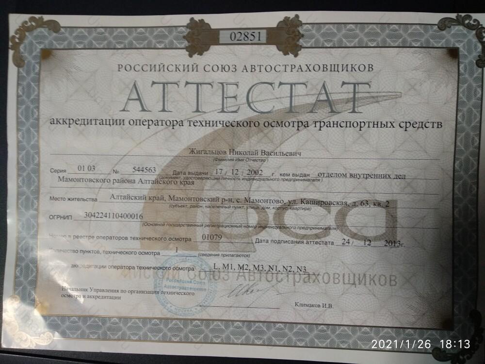 Скан аттестата оператора техосмотра №01079 ИП Жигальцов Н. В.