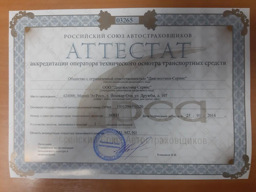 """Скан аттестата оператора техосмотра №00851 ООО """"Диагностика-Сервис"""""""