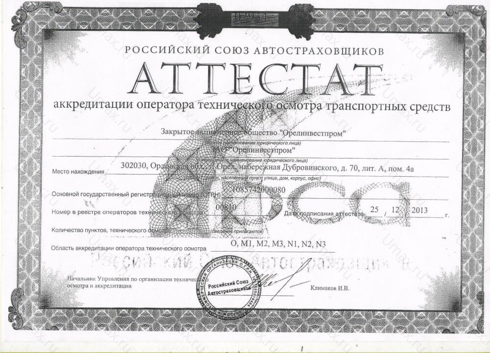 "Скан аттестата оператора техосмотра №00810 ЗАО ""Орелинвестпром"""