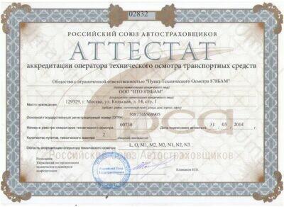 "Скан аттестата оператора техосмотра №00730 ООО ""ПТО 878БАМ"""
