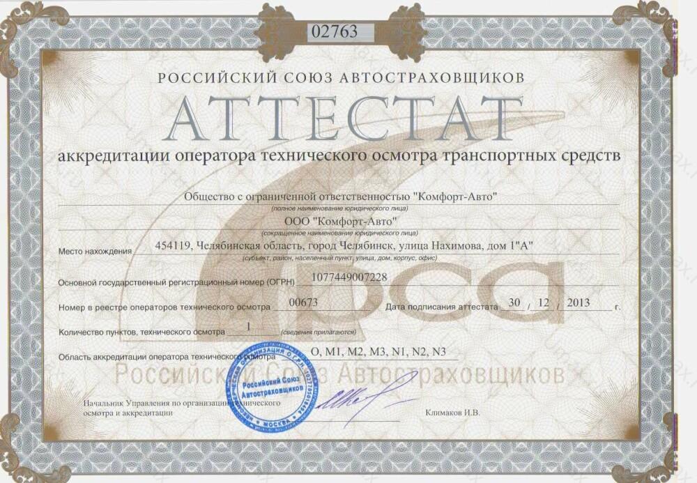 """Скан аттестата оператора техосмотра №00673 ООО """"Комфорт-Авто"""""""