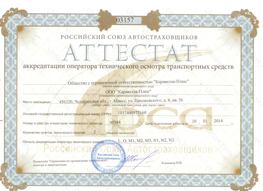 """Скан аттестата оператора техосмотра №00584 ООО """"Каравелла-Плюс"""""""