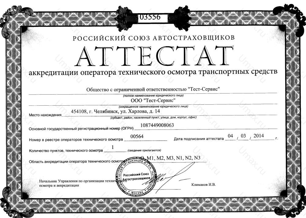 """Скан аттестата оператора техосмотра №00564 ООО """"Тест-Сервис"""""""