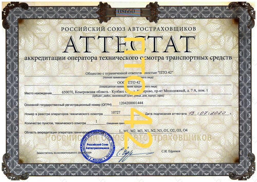 """Скан аттестата оператора техосмотра №10727 ООО """"ПТО 42"""""""