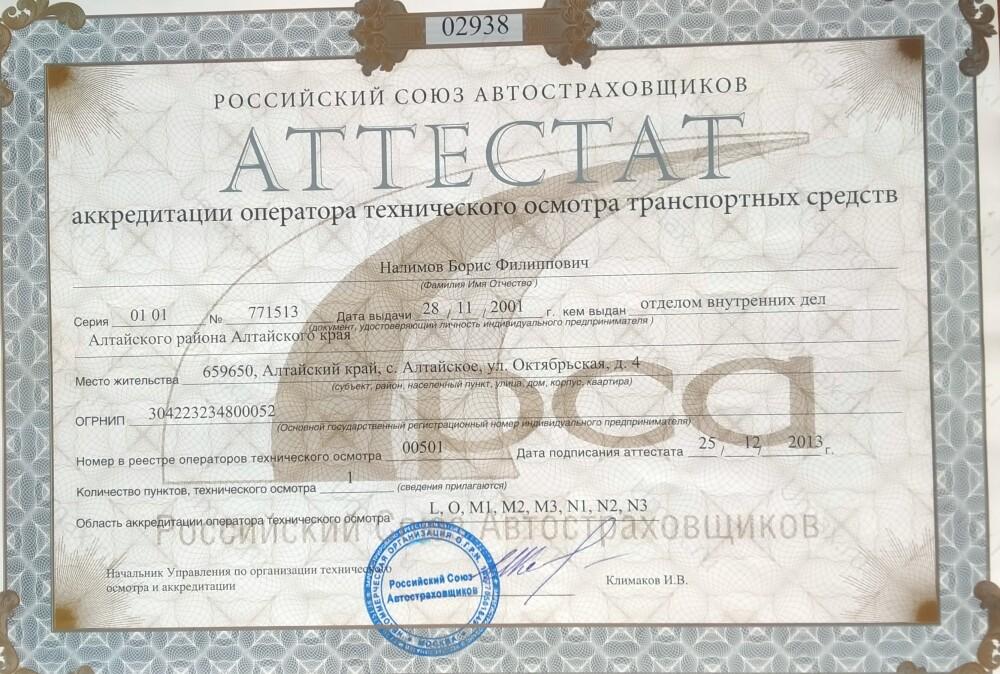 Скан аттестата оператора техосмотра №00501 ИП Налимов Б. Ф.