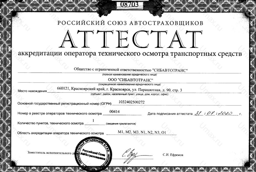 """Скан аттестата оператора техосмотра №00414 ООО """"СИБАВТОТРАНС"""""""